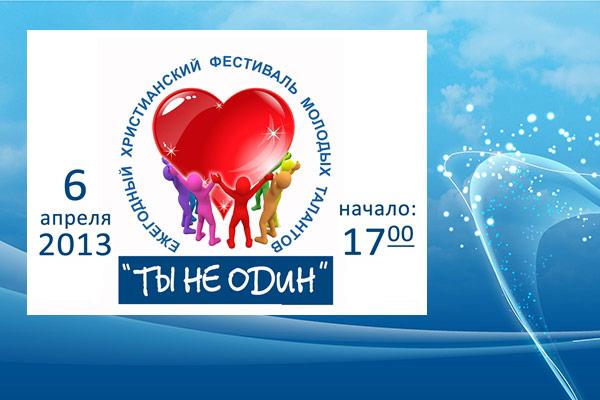Фестиваль молодых талантов «Ты не один»