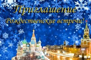 Приглашаем на рождественскую встречу!