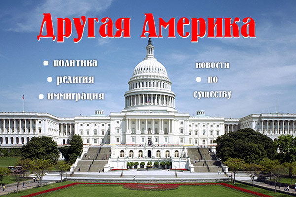Блог русского американца «Другая Америка»