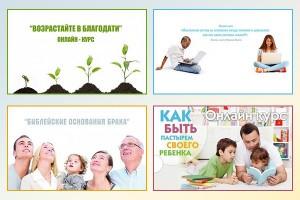 Открылся набор навесенние онлайн курсы