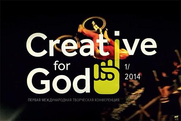 Творческая конференция «Creative for God»