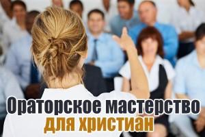 Ораторское мастерство дляхристиан