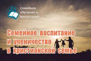 Воспитание и обучение в христианской семье