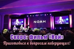 Фильм «Ной»: готовьтесь к вопросам друзей!