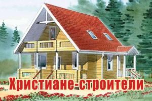 Христианская строительная компания
