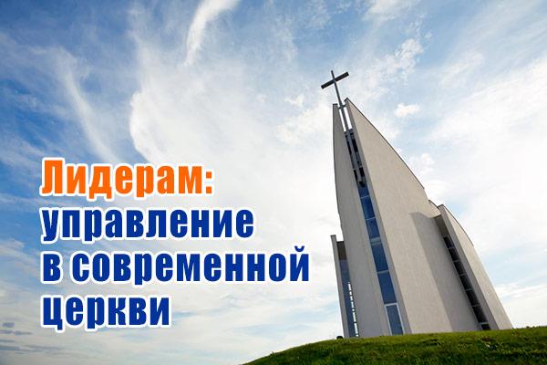 Администрирование в современной церкви