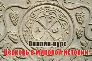 Онлайн-курс «Церковь в мировой истории»