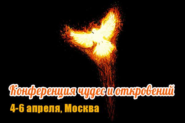Конференция чудес иоткровений вМоскве