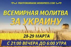 Всемирная молитва за Украину