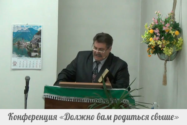 Молитва о конференции в Иркутске