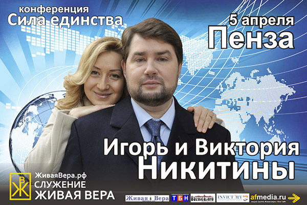 Конференция сИгорем иВикторией Никитиными