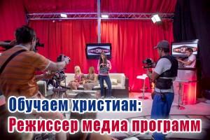 Обучаем христиан: «Режиссер медиа программ»