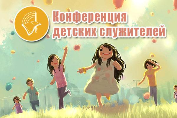Конференция детских служителей вМоскве