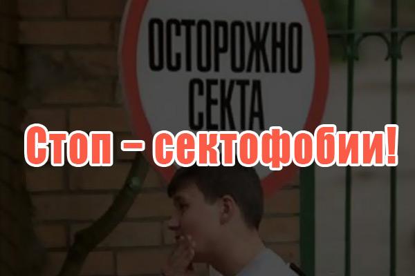 Пастор Сергей Тимохин: О сектах
