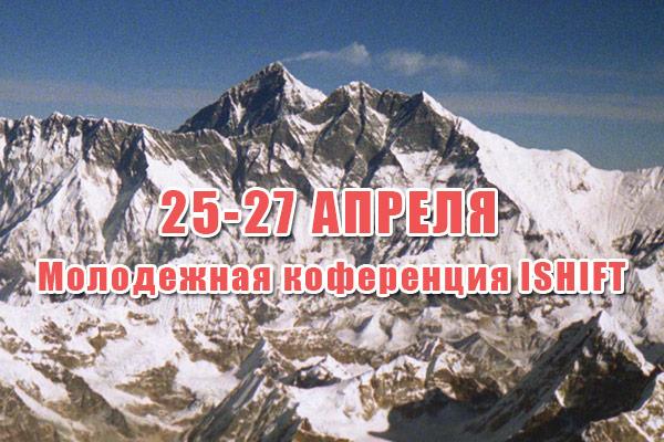 Молодежная конференция iSHIFT2014