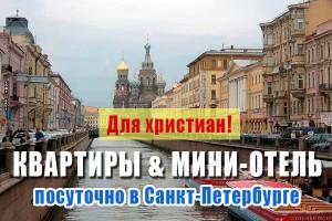 Для христиан: разместим в Санкт-Петербурге