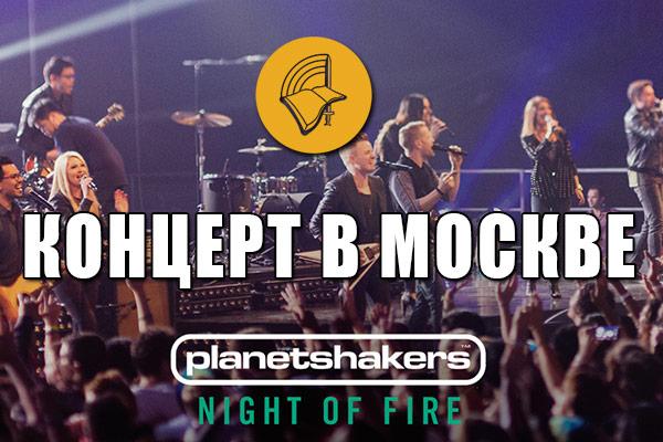 Концерт «PlanetShakers» в Москве