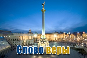 Слово для Украины