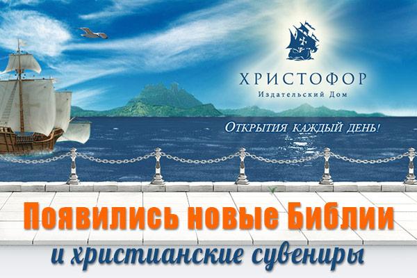 В интернет-магазине «Христофор» пополнения!