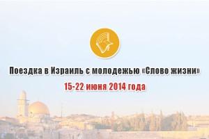 Молодежный тур «Слово жизни» вИзраиль