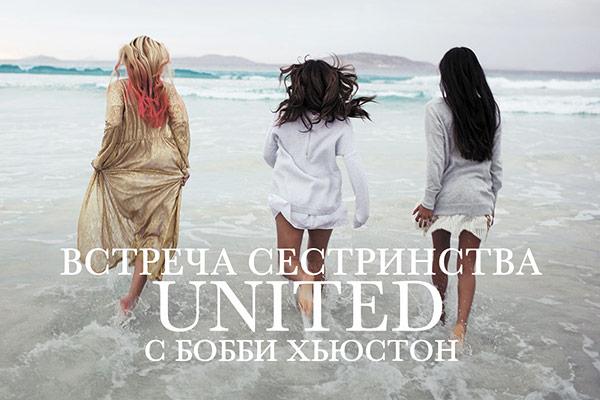 Встреча сестринства «United» сБобби Хьюстон