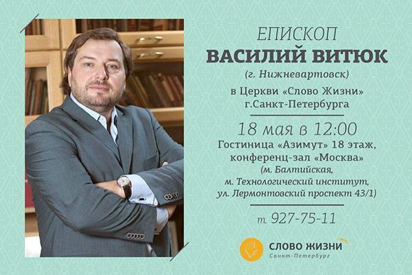 Епископ Василий Витюк вСанкт-Петербурге