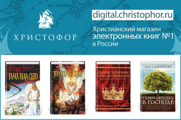 Скачайте электронные христианские бестселлеры