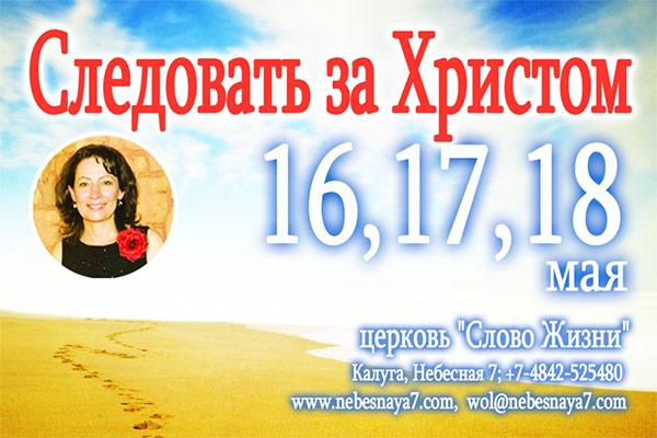 Армянская конференция «Следовать заХристом»