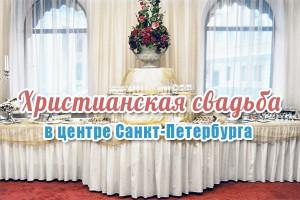 Христианская свадьба вцентре Санкт-Петербурга