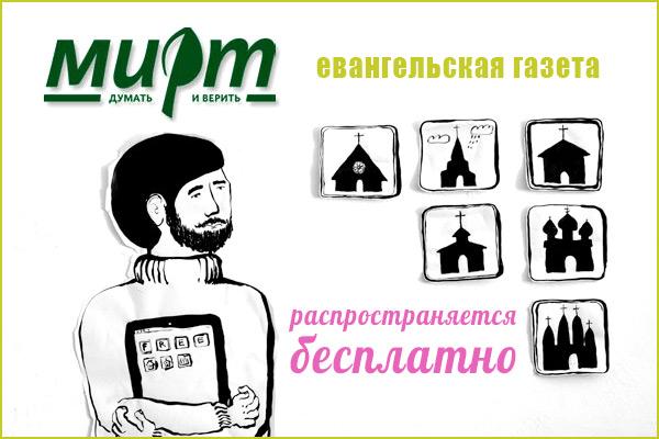 Евангельская газета «Мирт» бесплатно