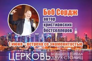 Встреча сБобом Сорджем вСанкт-Петербурге