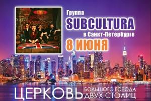 Концерт группы «Subcultura» вСанкт-Петербурге