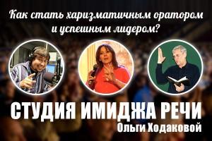 Студия имиджа речи Ольги Ходаковой
