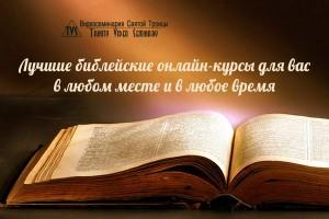 Лучшие библейские онлайн-курсы бесплатно