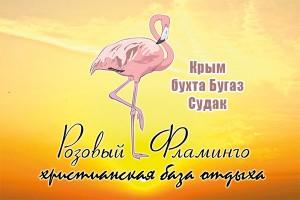 Христианская база отдыха «Фламинго» в Крыму