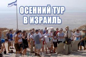 Готовьтесь косеннему туру вИзраиль сейчас