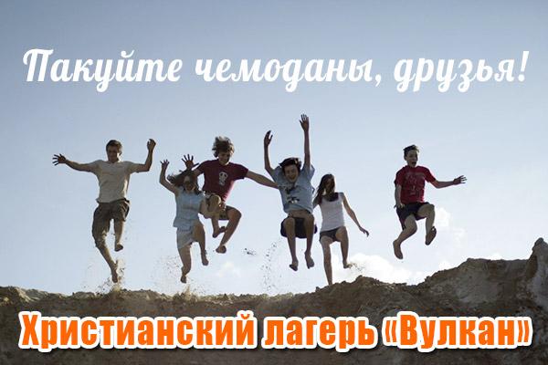 Христианский лагерь вМосковской области