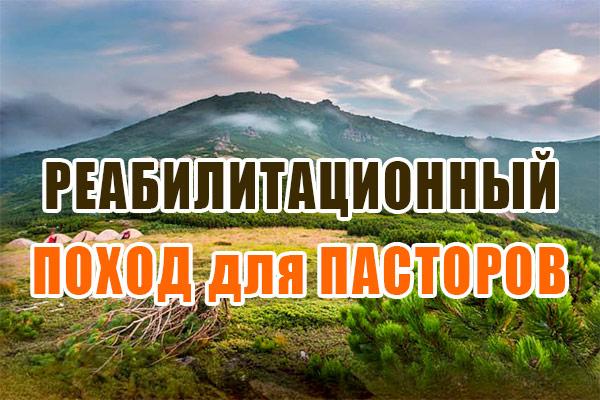 Пасторский реабилитационный Карпатский поход