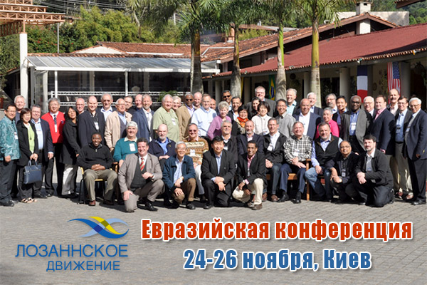 Евразийская конференция сРави Захариас