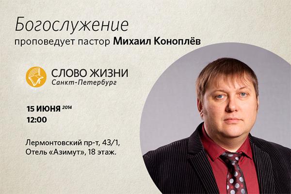 Пастор Михаил Коноплев из Кургана