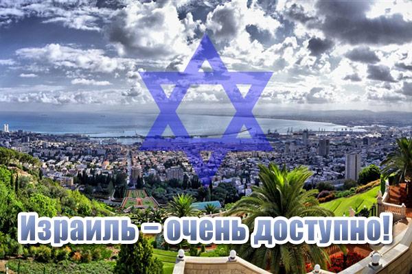 Съездить вИзраиль— очень доступно!