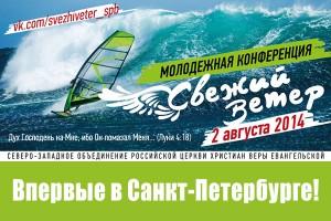 Свежий ветер длямолодежи Санкт-Петербурга