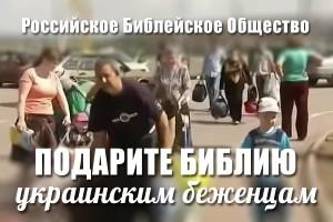 Подарите Библию беженцам изУкраины