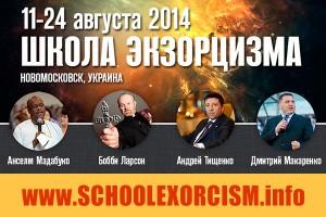 Школа экзорцизма сучителями мирового уровня
