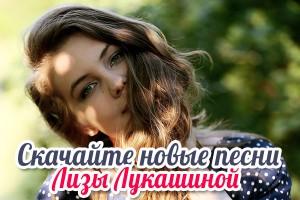Скачайте новые песни Лизы Лукашиной