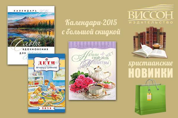 Скидки на христианские календари 2015 года