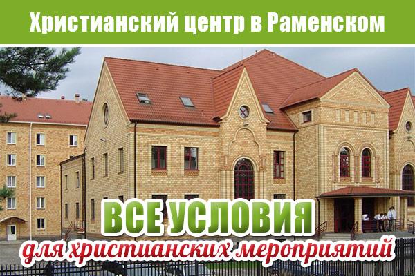 Удобный центр дляхристианских мероприятий