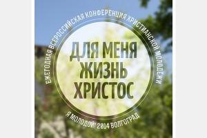 Вдохновись наконференции «Ямолодой!»