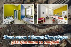 Мини-отель вцентре Петербурга дляхристиан