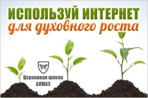 Практические курсы Церковной школы «Алмаз»